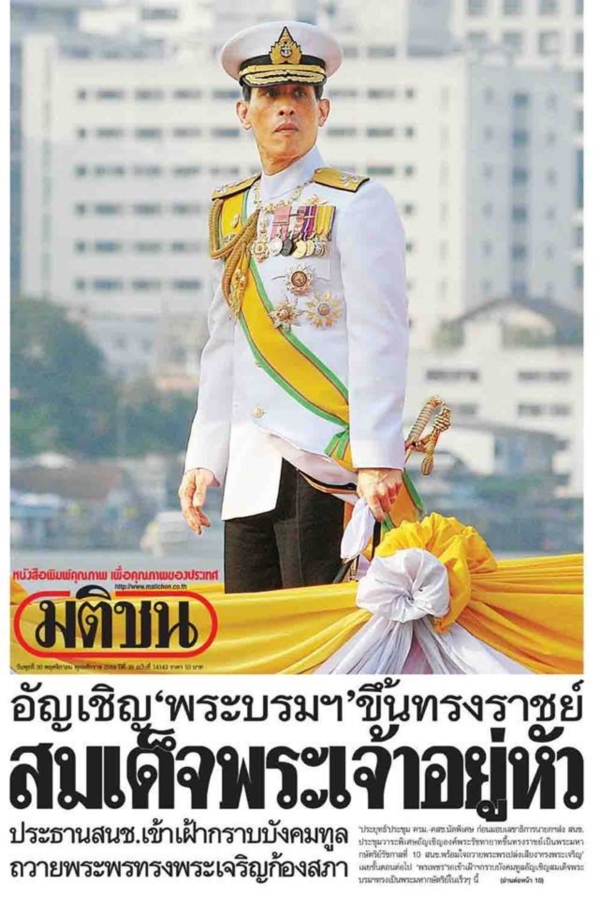 newpaper thai-king 10 (4)