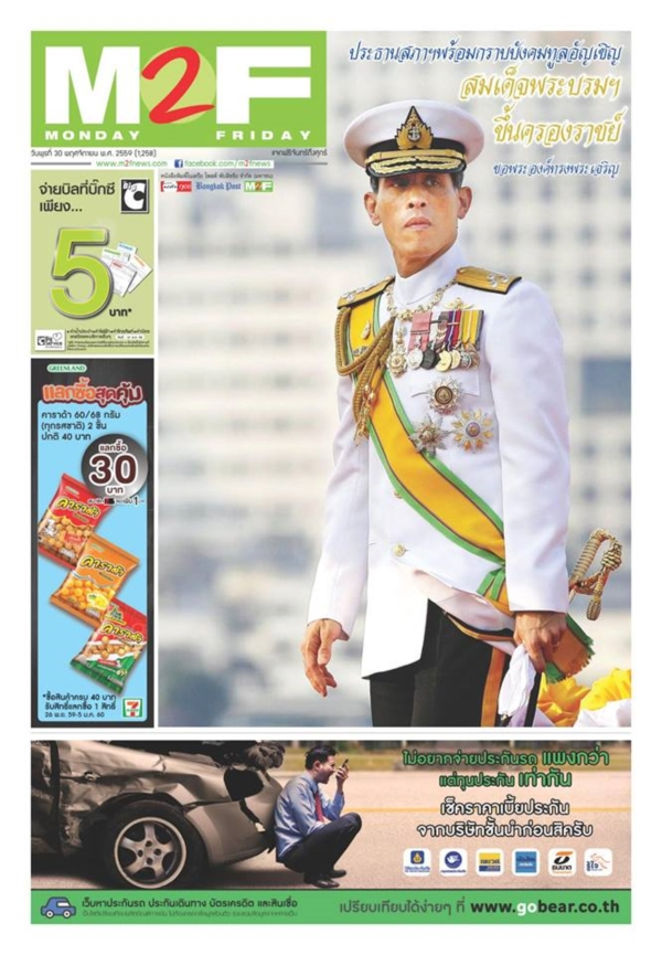 newpaper thai-king 10 (5)