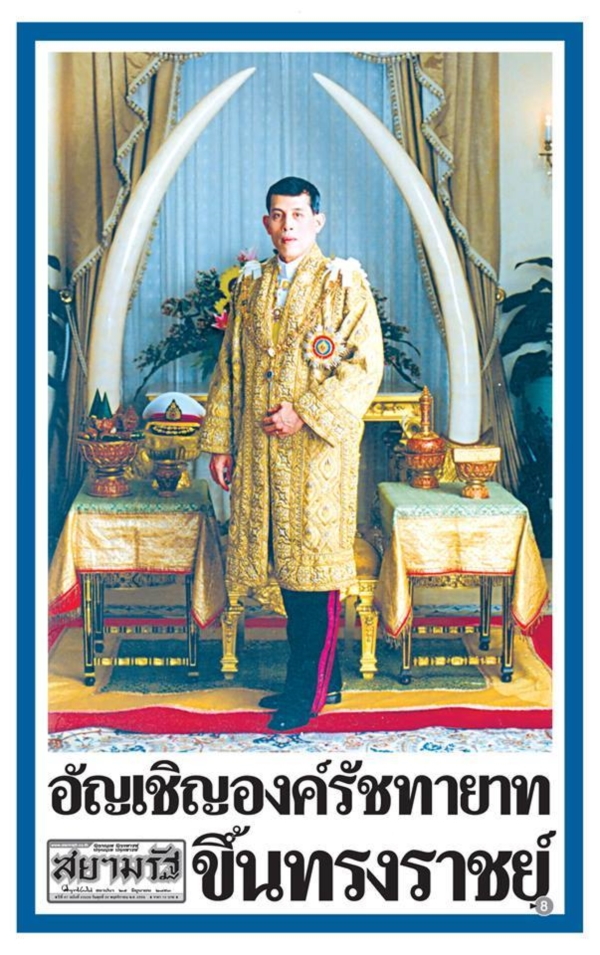 newpaper thai-king 10 (6)
