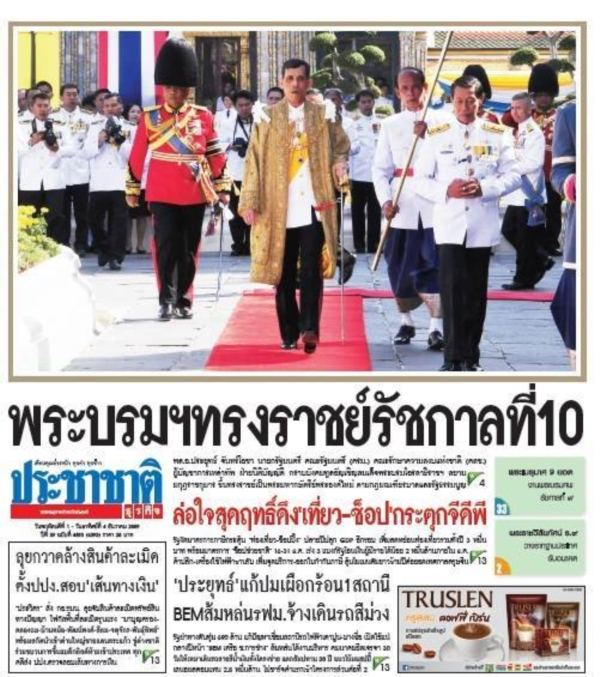 newpaper thai-king 10 (8)