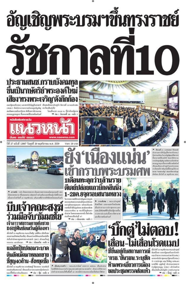 newpaper thai-king 10 (9)