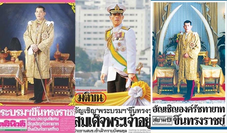 หนังสือพิมพ์ไทย ในหลวงรัชกาลที่ 10