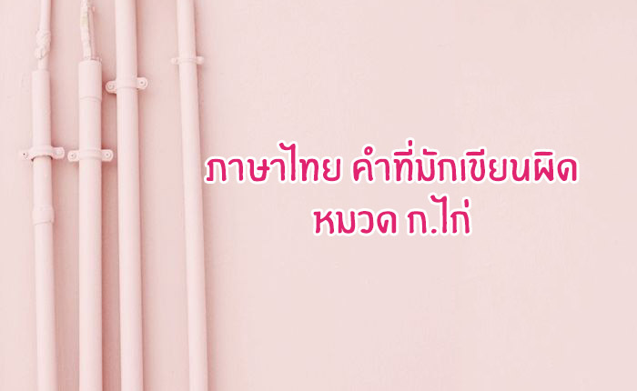 คำที่มักเขียนผิด คำเขียนที่ถูกต้อง ภาษาไทย