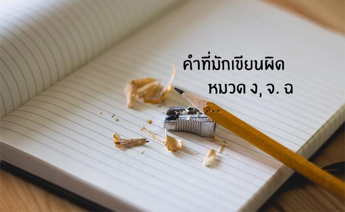 คำที่มักเขียนผิด ภาษาไทย