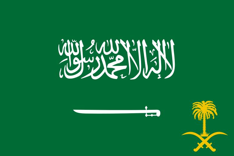 ราชอาณาจักรซาอุดิอาระเบีย