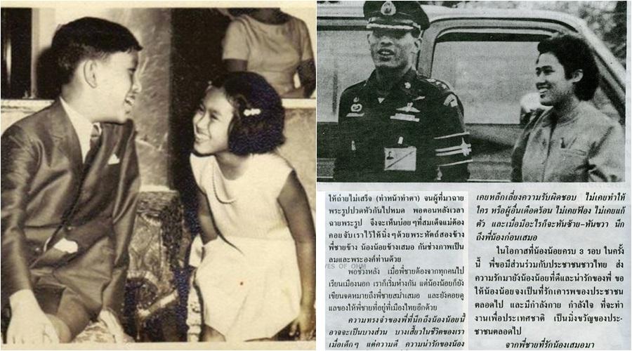 น้องน้อยของพี่ชาย พระราชนิพนธ์ ราชวงศ์ไทย สมเด็จพระเทพฯ ในหลวงรัชกาลที่ 10