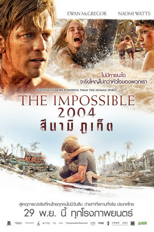 The Impossible หรือ 2004 สึนามิ ภูเก็ต