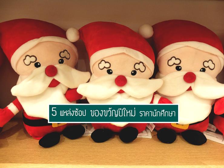 ของขวัญปีใหม่ ถูกและดี แหล่งซื้อของขวัญปีใหม่