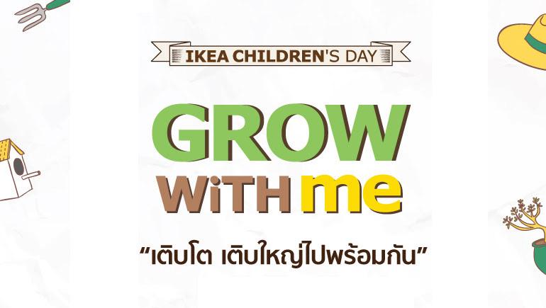IKEA กิจกรรมวันเด็ก วันเด็ก อิเกีย