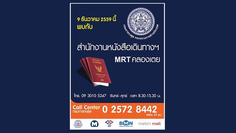 MRT Passport กระทรวงการต่างประเทศ หนังสือเดินทาง