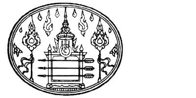 ตราประจำรัชกาลที่ 7 แห่งราชวงศ์จักรี