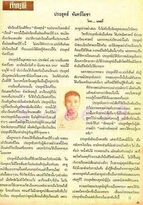 ประยุทธ จันทร์โอชา ในวัย 15 ปี (คอลัมน์เรียนดี นิตยสารชัยพฤกษ์)