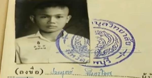 เด็กชายประยุทธ์ จันทร์โอชา มัธยมปีที่ 1