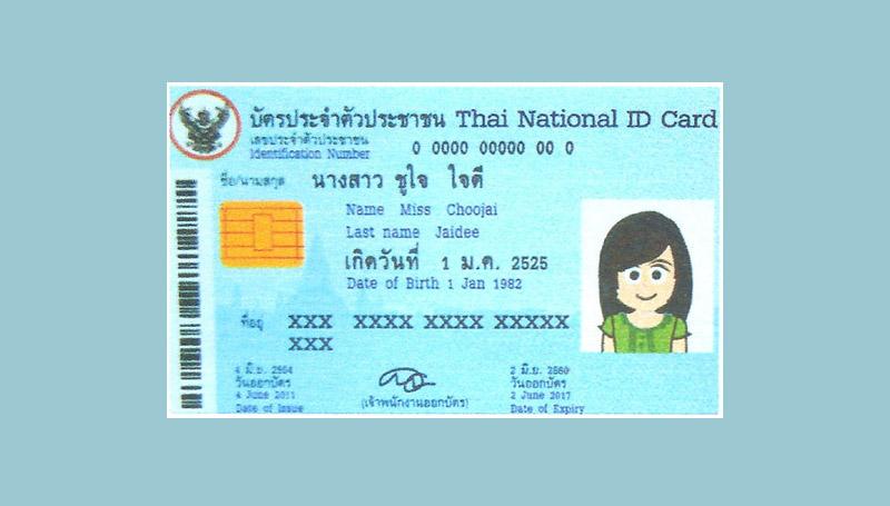 ความหมาย บัตรประชาชน