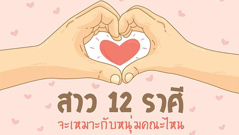 12ราศี Horolive ดวงความรัก