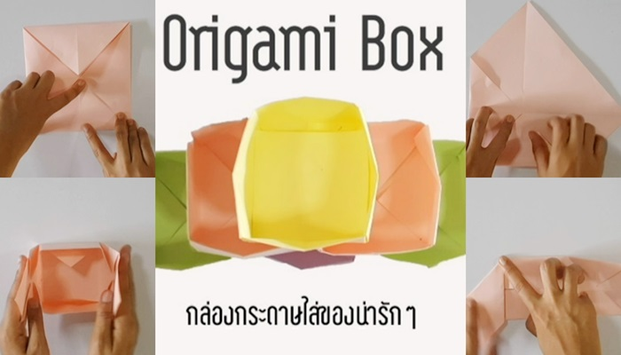 Mthaivideo กล่อง Origami Box กล่องกระดาษ