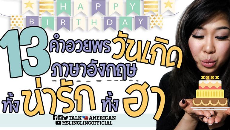 TalkAmerican ครูหลิงๆ คำอวยพร วันเกิด เรียนภาษาอังกฤษ