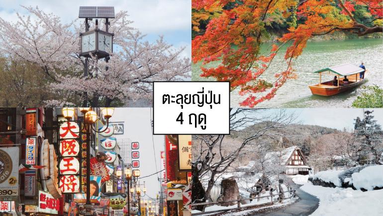 ญี่ปุ่น ท่องเที่ยว ประเทศญี่ปุ่น สถานที่ท่องเที่ยว เที่ยวญี่ปุ่น แนะนำสถานที่ท่องเที่ยว