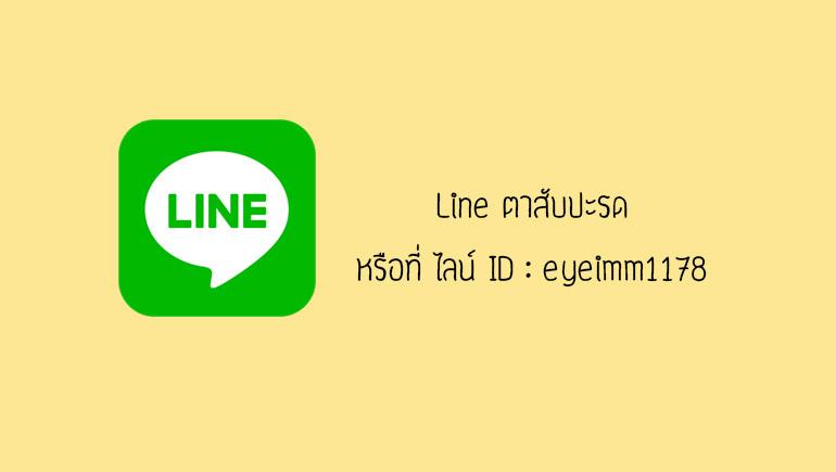 LINE ตำรวจตรวจคนเข้าเมือง ไลน์