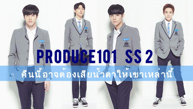 PRODUCE101 PRODUCE101SS2 Season2 หนุ่มน่ารัก หนุ่มหน้าใส โปรดิวซ์101