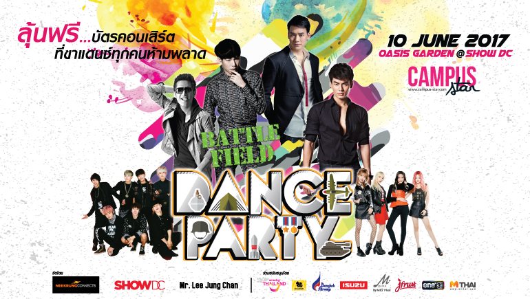 Battle Field Dance Party กิจกรรมชิงรางวัล บัตรคอนเสิร์ต