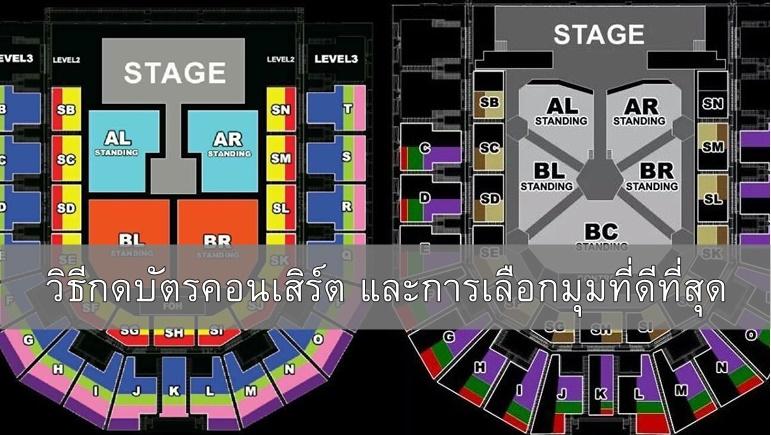 กดบัตรคอนฯ คอนเสิร์ต คอนเสิร์เกาหลี มุมนั่งในคอนเสิร์ตที่ดี วิธีกดบัตรคอนเสิร์ต