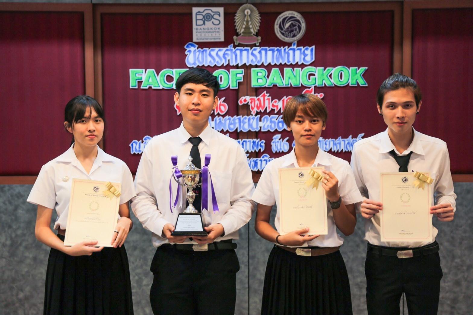 Faces of Bangkok SPU จุฬาฯ100ปี ประกวดภาพถ่าย มหาวิทยาลัยศรีปทุม รับรางวัลชนะเลิศ