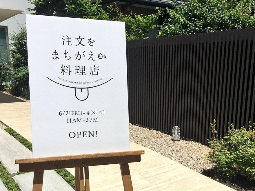 ร้านอาการไม่ตาสั่ง ในญี่ปุ่น