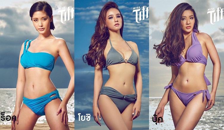Miss Tiffany's Universe 2017 มิสทิฟฟานี่ สาวประเภทสอง