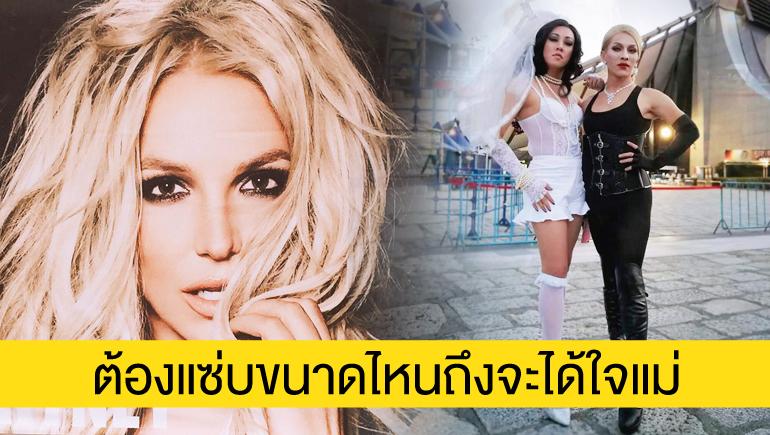 Bangkok Britney spears Britney spears concert Britney Spears Live in Bangkok 2017 ปี 2017
