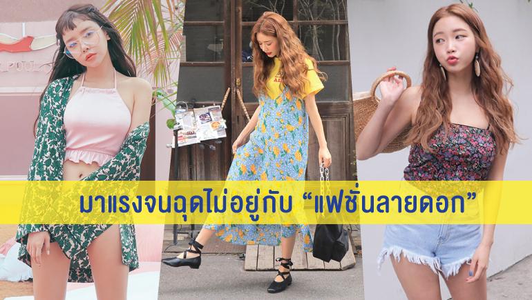 Fashion Update issue49 กางเกงลายดอก ชุดลายดอก เสื้อลายดอก แฟชั่นลายดอก