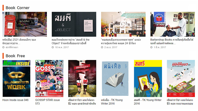 Book.mthai หนังสือ