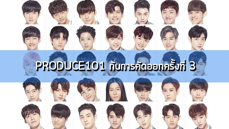 PRODUCE101 PRODUCE101 SS2 หนุ่มน่ารัก หนุ่มหล่อ โปรดิวซ์101