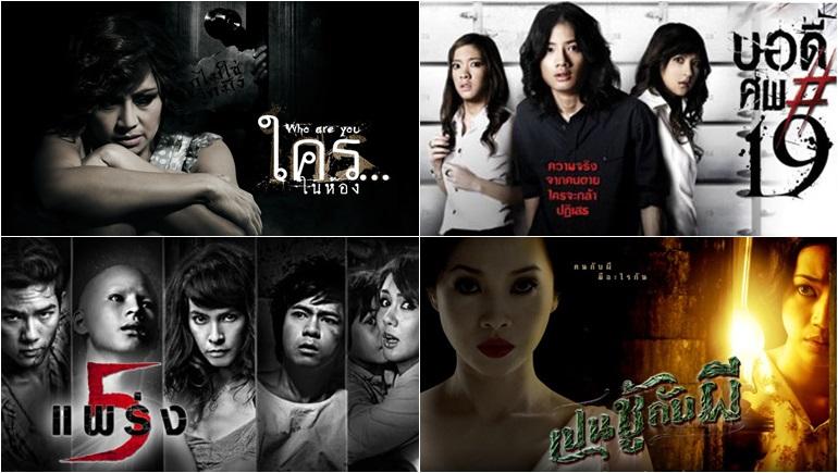 หนังไทย หักมุม