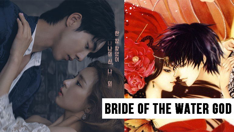 Bride of the Water God คิมกงมยอง ชินเซคยอง ซีรีส์เกาหลี นัมจูฮยอก