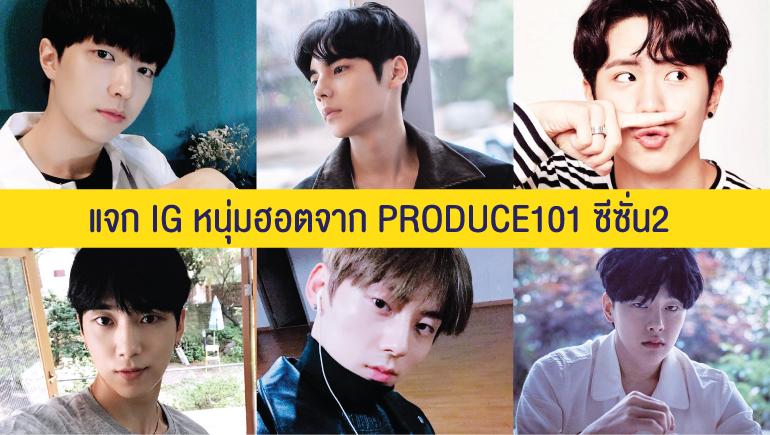 PRODUCE101 season 2 หนุ่มหน้าใส หนุ่มหล่อ
