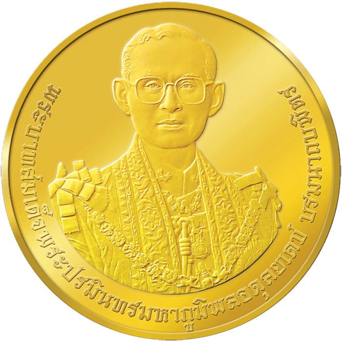 เหรียญที่ระลึกทองคำ ราคาเหรียญละ 50,000 บาท