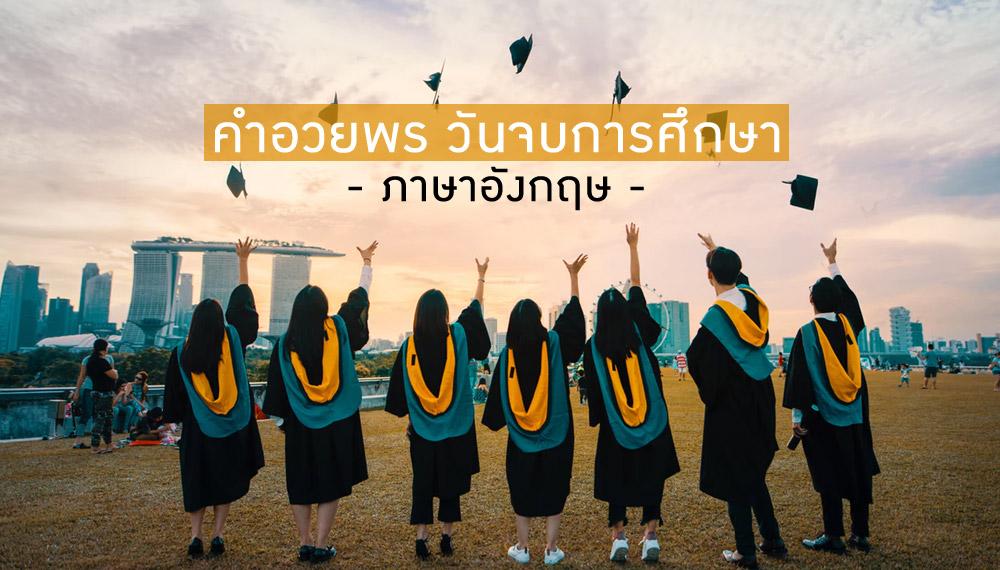 คำอวยพร ประโยคภาษาอังกฤษ เรียนภาษาอังกฤษ แสดงความยินดี