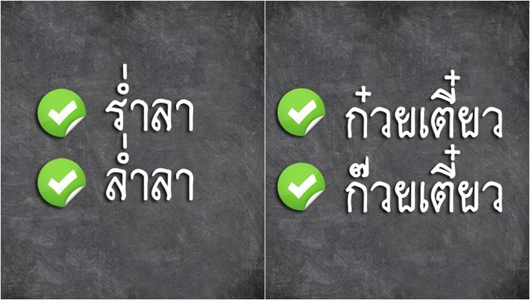 คำที่เขียนได้หลายแบบ คำไทยที่เขียนได้หลายแบบ ภาษาไทย