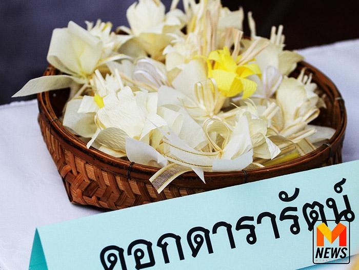 ดอกดารารัตน์ ความหมาย ดอกไม้จันทน์ 7 แบบ
