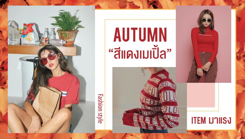 autumn issue53 สีเมเปิ้ล อัปเดตแฟชั่น เสื้อผ้าสีแดงเมเปิ้ล