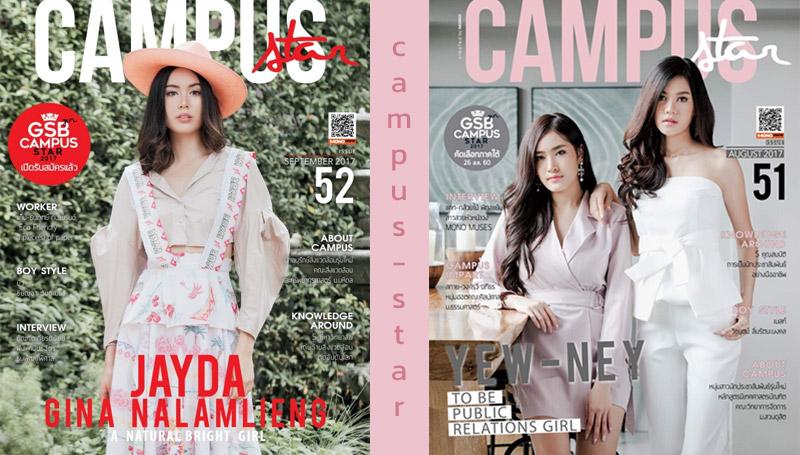 CampuStar cover นิตยสาร นิตยสารแคมปัสสตาร์ หน้าปก แมกกาซีน
