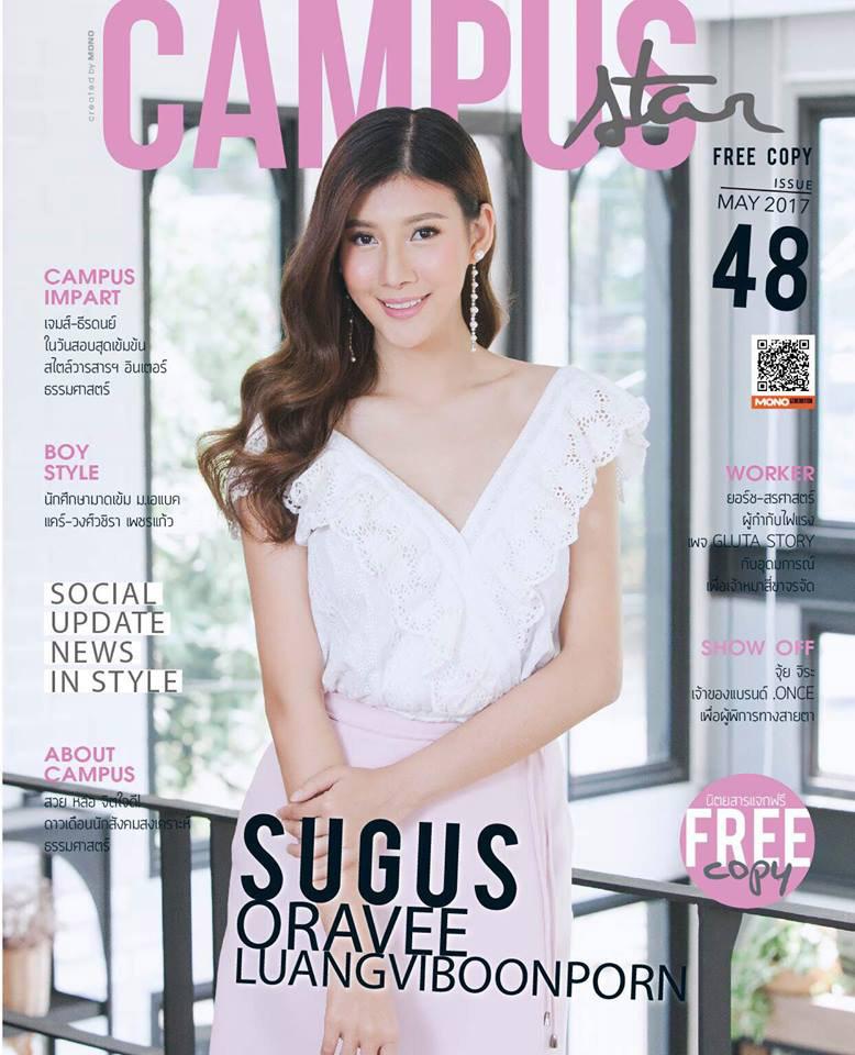 เดือนพฤษภาคม 2017 ISSUE 48