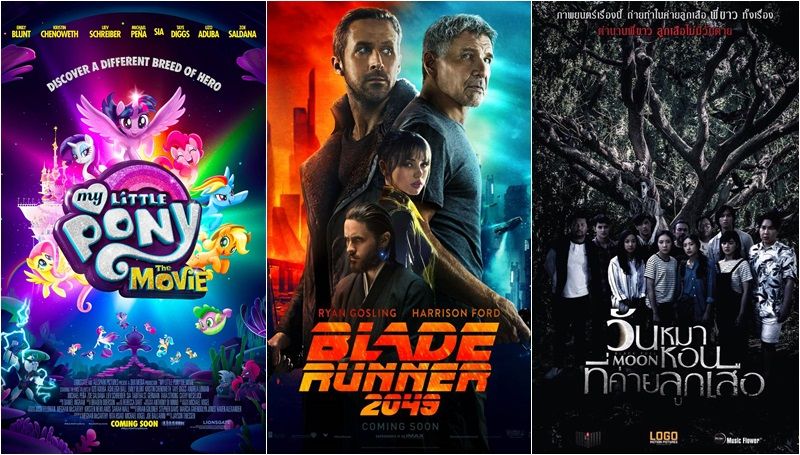10 อันดับ หนังใหม่น่าดู ประจำเดือนตุลาคม 2560