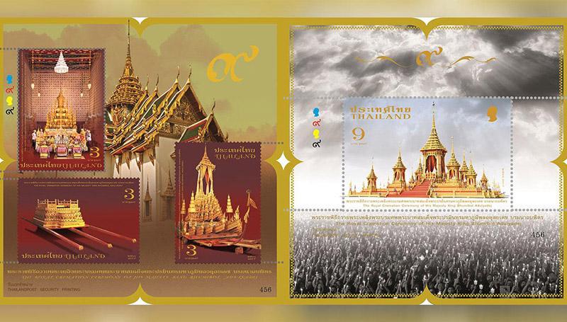 พิธีถวายพระเพลิง ร.9 แสตมป์ แสตมป์ที่ระลึก ไปรษณีย์ไทย