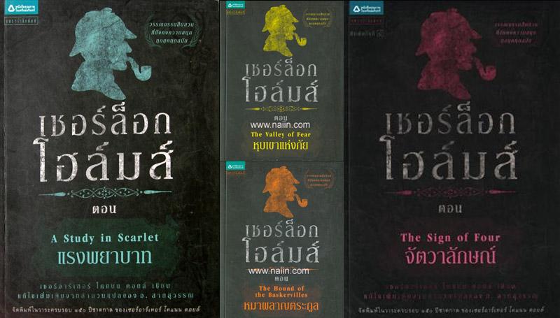 Sherlock Holmes นิยาย เชอร์ล็อก โฮมส์ เชอร์ล็อก โฮล์มส์