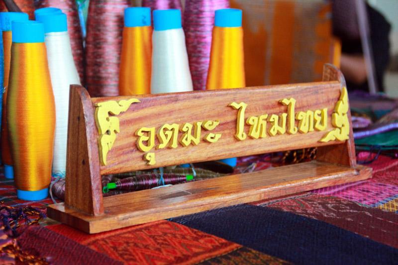 อุตมะไหมไทย ผ้าไหมแห่งละครนาคี