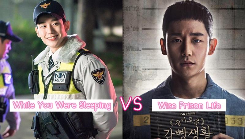 Wise Prison Life จองแฮอิน ซีรีส์เกาหลี เกาหลี