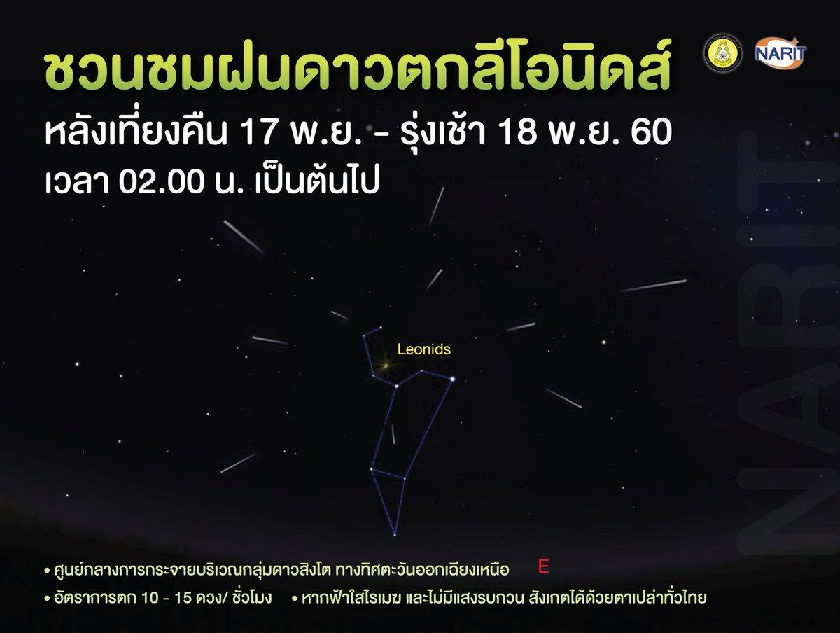 ชวนดู ราชาแห่งฝนดาวตก เที่ยงคืน 17 พ.ย. - รุ่งเช้า 18 พ.ย. 60