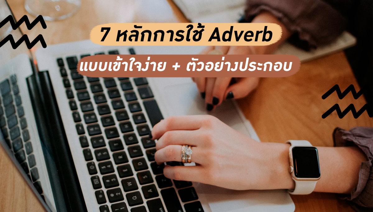 Adverb หลักการใช้ เรียนภาษาอังกฤษ